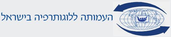 """העמותה ללוגותרפיה בישראל (ע""""ר)"""